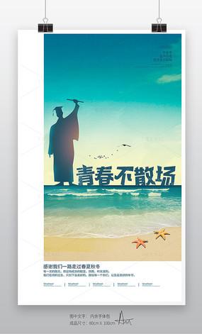 创意毕业青春不散场海报
