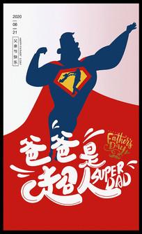 创意超人父亲节海报设计
