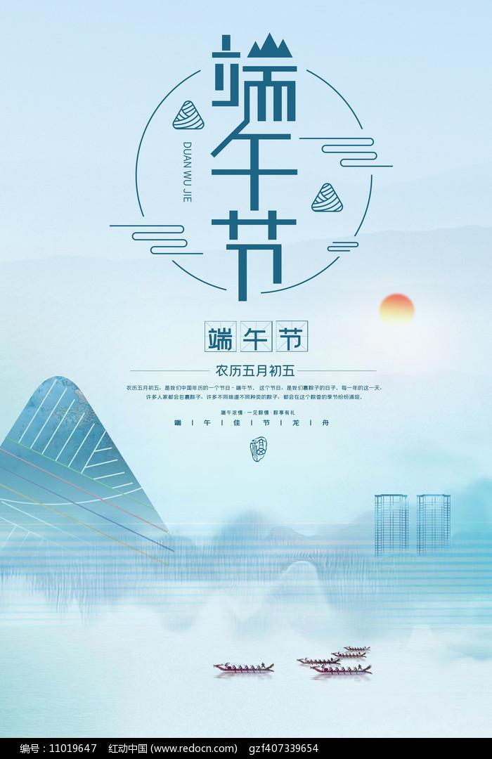 创意大气端午节海报设计图片