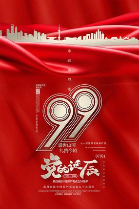 创意建党99周年建党节海报设计