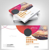 创意宣传手册封面设计