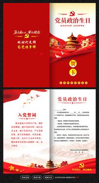 党员入党政治生日贺卡模版设计