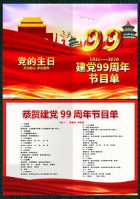 大气建党99周年节目单设计