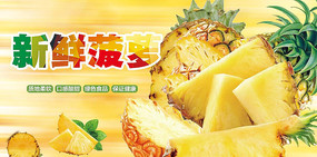 绿色新鲜菠萝宣传海报
