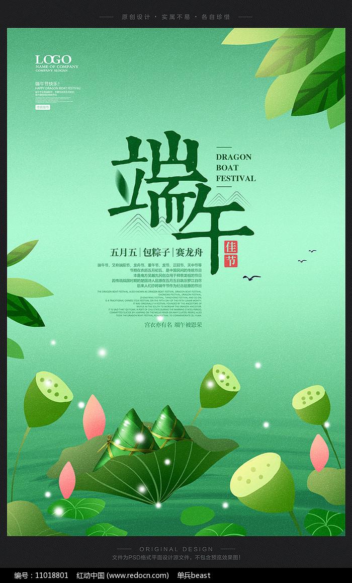 荷塘风端午节粽子海报图片