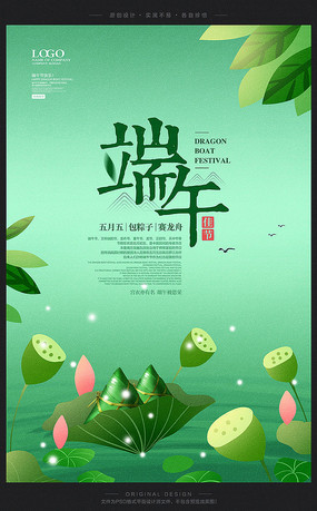 荷塘风端午节粽子海报