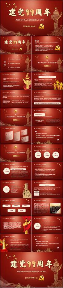 红金党政七一中国共产党建党99周年党课