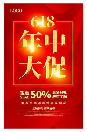 红色618年中大促促销海报