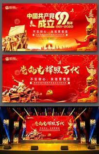 红色大气建党99周年海报展板设计