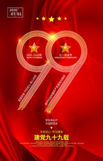 红色大气建党节99周年海报