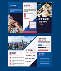 简约大气企业宣传折页