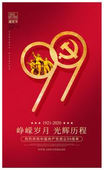 简约大气七一建党节99周年展板设计