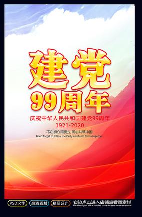 简约建党99周年海报设计
