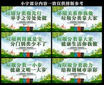 简约绿色垃圾分类标语展板设计