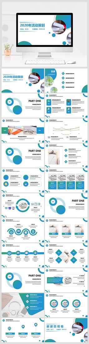 简约企业活动策划方案PPT模板
