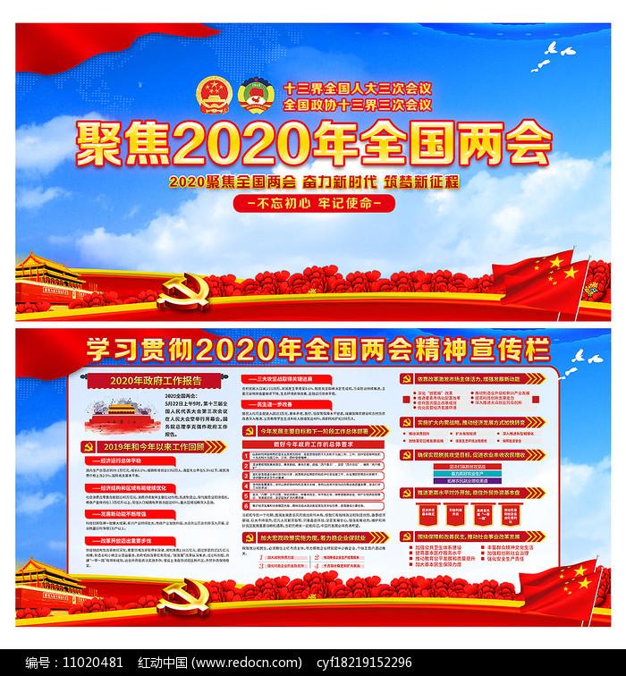蓝色大气聚焦2020全国两会精神展板