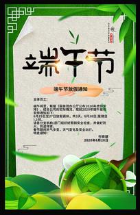 绿色端午放假通知宣传海报
