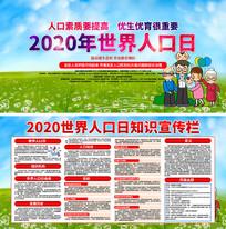 绿色世界人口日宣传展板