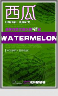 清新绿色水果西瓜促销海报