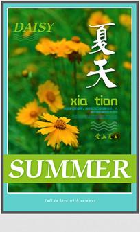清新夏天到来海报