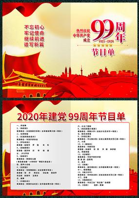 庆祝建党99周年节目单