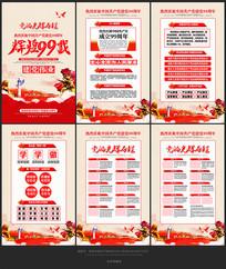 七一建党99周年宣传展板设计