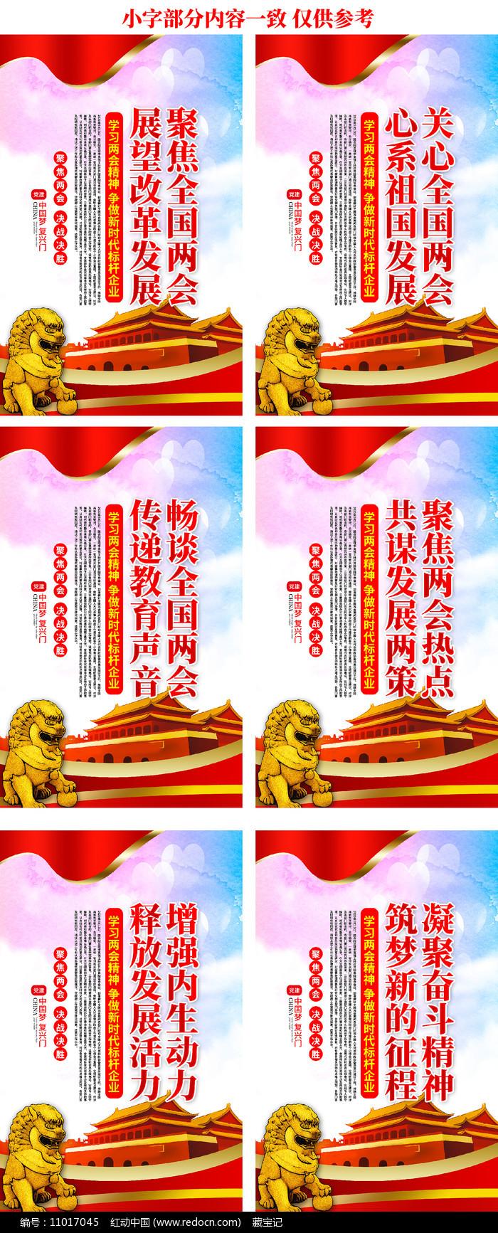 全国两会宣传标语挂画