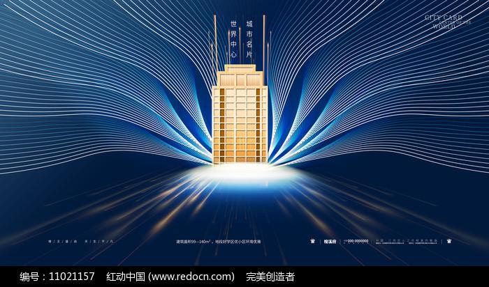 深蓝色创意房地产商业海报图片