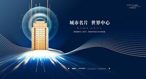 深蓝色创意房地产商业宣传海报设计