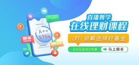 手机理财教学banner