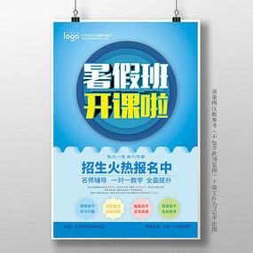 暑假班开课啦海报设计