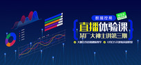 数据统计课程banner