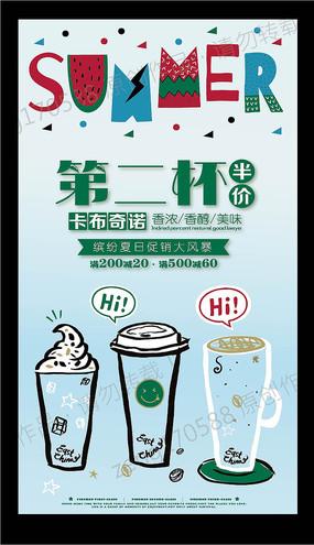 甜品饮料咖啡奶茶果汁夏日促销海报