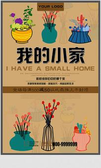 文艺温馨家装宣传海报