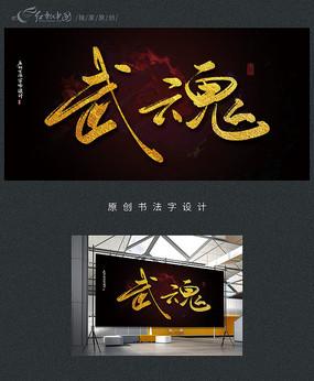 武魂书法字武术宣传设计