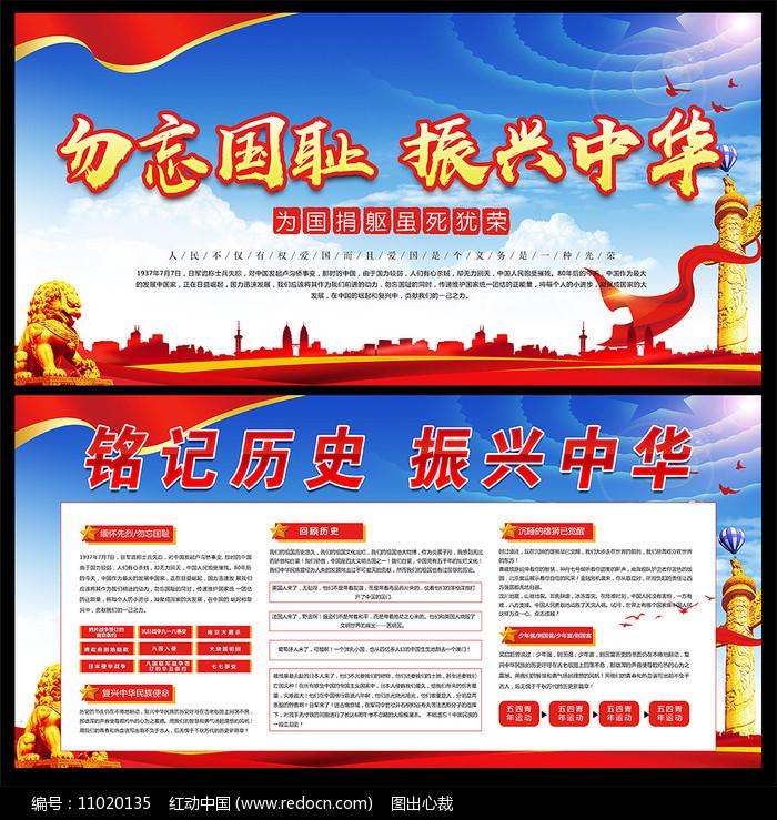 勿忘国耻振兴中华党建宣传栏图片
