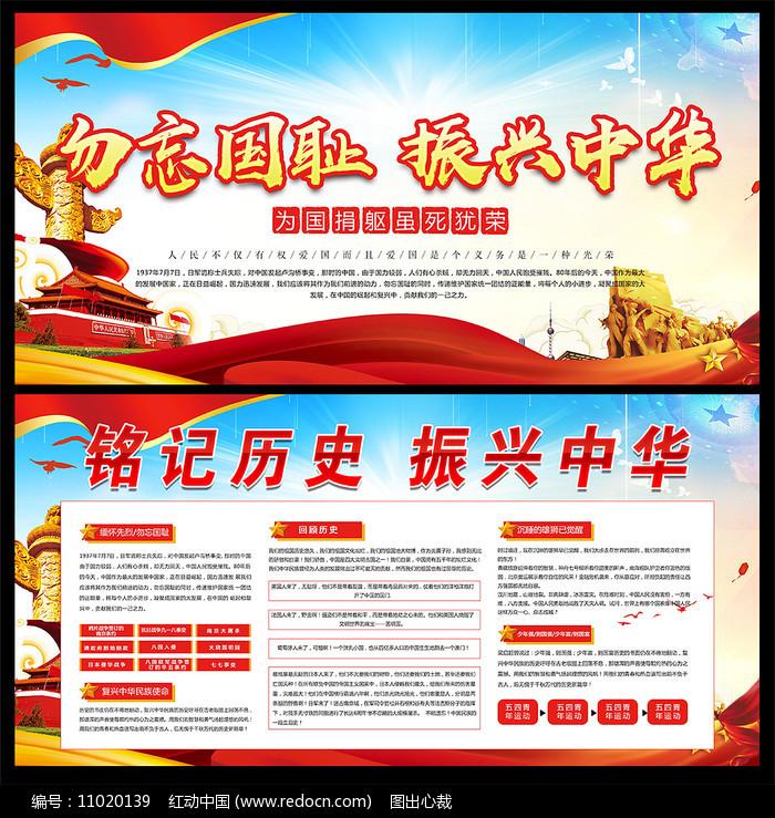 勿忘国耻振兴中华宣传展板图片