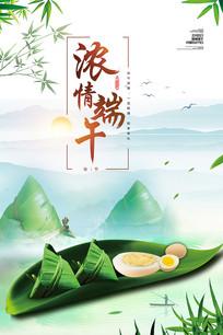 香味飘飘浓情端午中国风海报