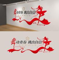 校园红色舞蹈教室文化墙舞蹈培训班背景墙