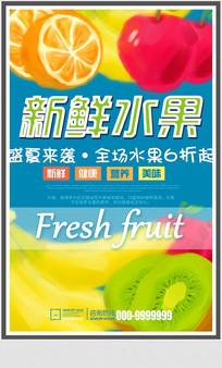 新清新鲜水果促销海报
