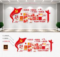 新时代党员风采展示文化墙模板