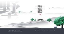 新中式创意房地产别墅宣传海报设计