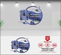 新中式古典图书馆读书文化墙设计