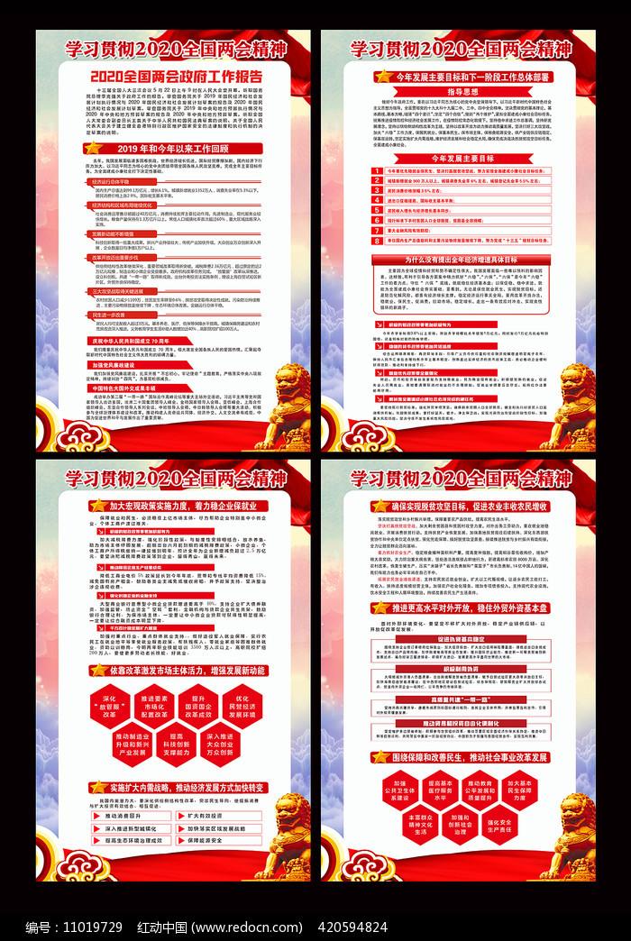 学习贯彻2020全国两会精神海报设计图片