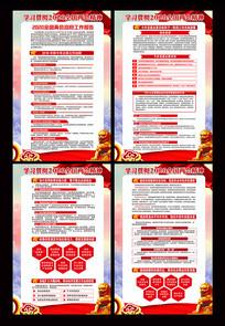学习贯彻2020全国两会精神海报设计