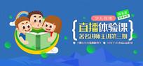 原创少儿网络课堂banner