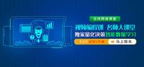 在线学习科技感banner