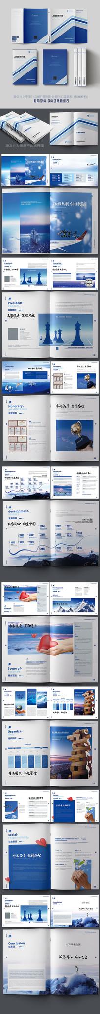 整套高端简约蓝色企业形象宣传画册设计