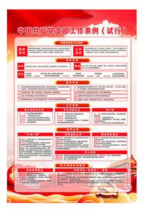 中国共产党支部工作条例党建展板