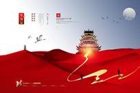 中式地产广告海报设计